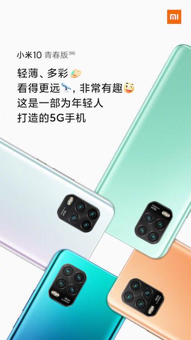 Xiaomi Mi 10 Youth Edition مع إطلاق MIUI 12 في الصين في 27 أبريل ، تم تأكيد كاميرا AI رباعية مع تقريب 50x 1