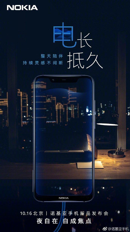 Nokia 7.1 Plus front design