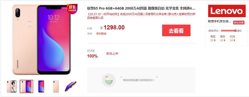 Lenovo S5 Pro Starts Selling
