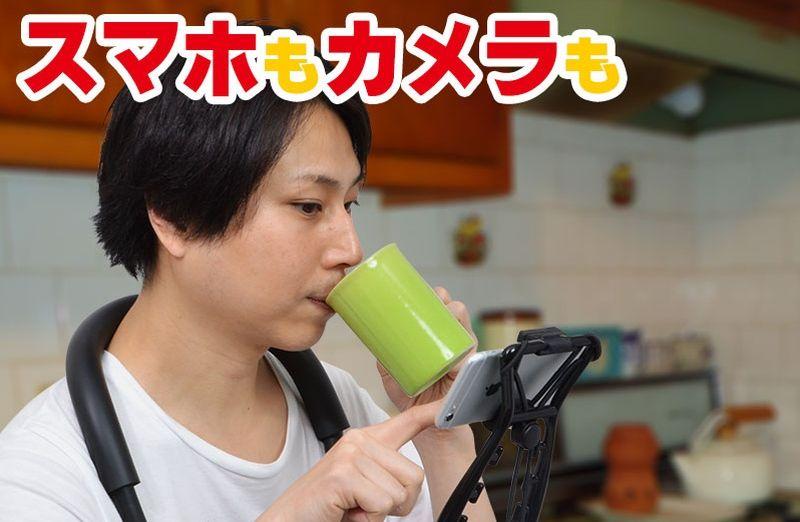 Smartphone Holder
