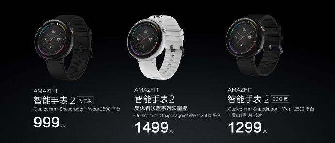 Amazfit Verge 2 variants and their prices in China