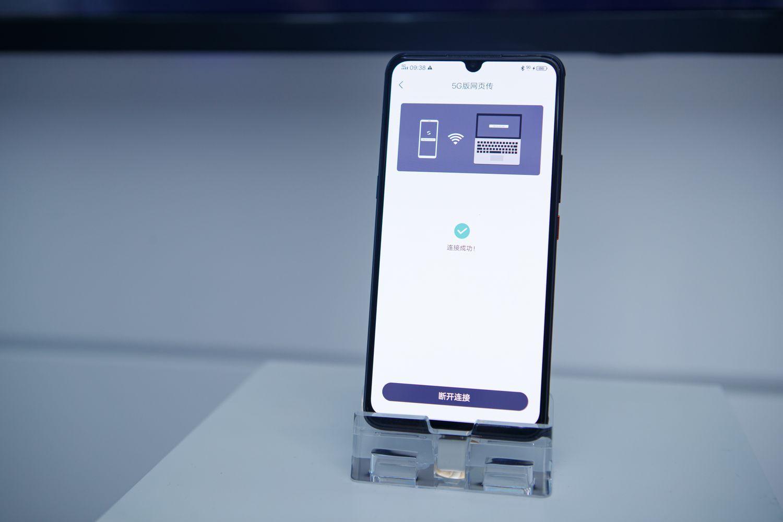Vivo 5G EasyShare 02 - MWC Shanghai 2019
