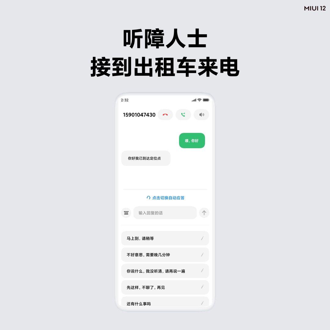 miui 12 Ai phone assistant