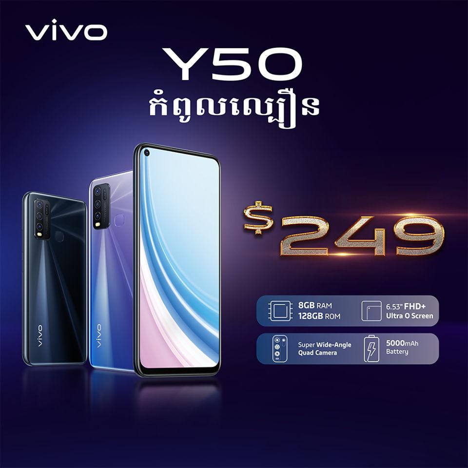 vivo y50 price