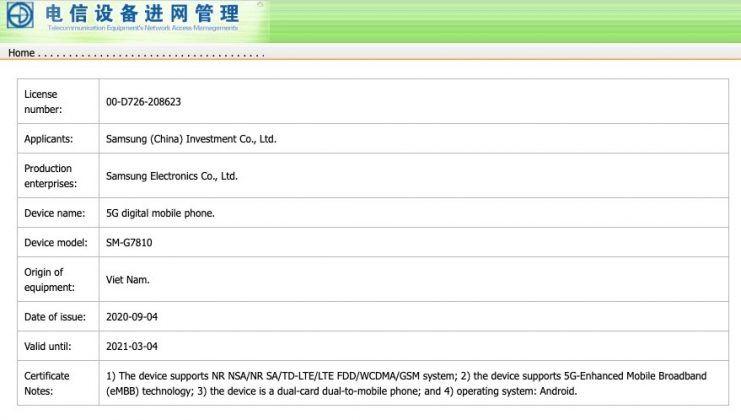 Galaxy S20 FE 5G (SM-G7810) TENAA Certification