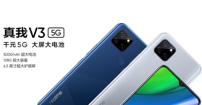Realme V3 5G launched in China
