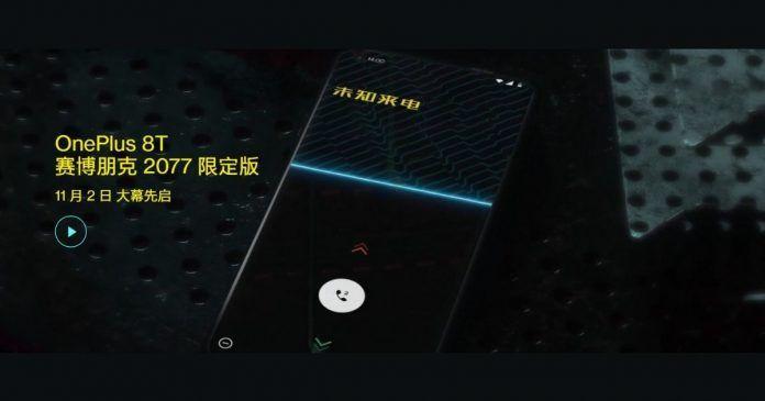 OnePlus 8T cyberpunk featured