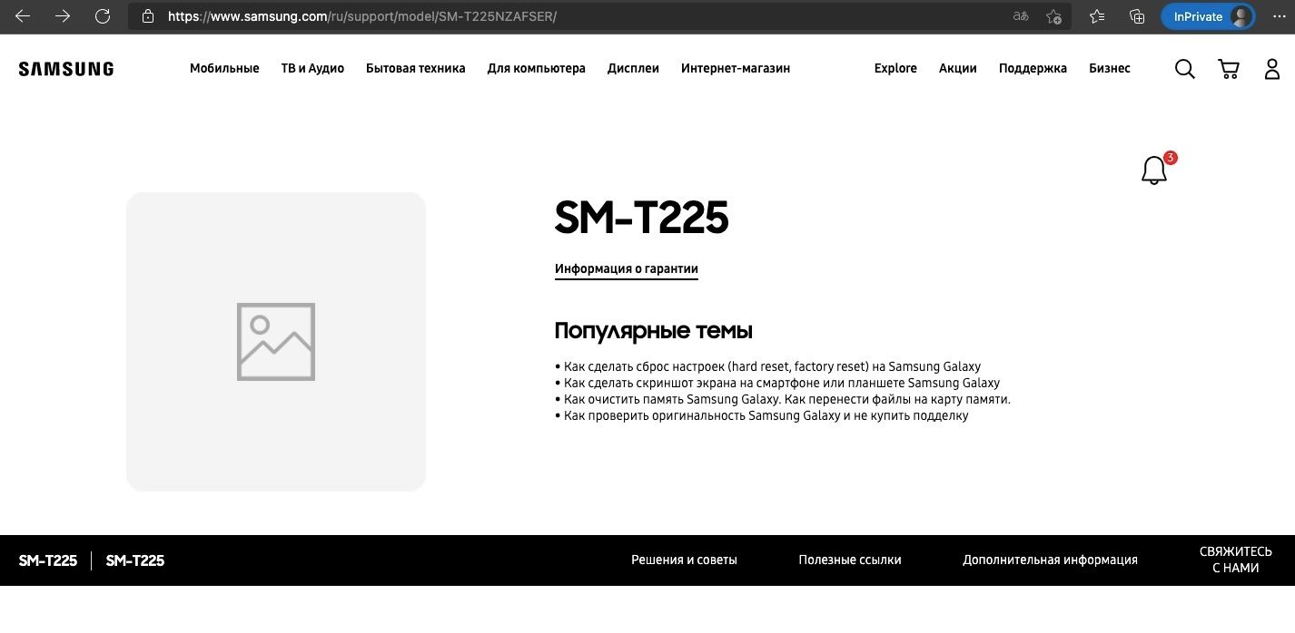 Samsung Galaxy Tab A7 Lite Russia Support Page